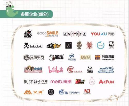 2019年第六届中国国际动漫及衍生品授权展览会(CAWAE)招商启动