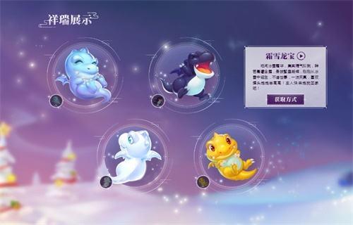 露华凝绸绯雪织 《梦幻西游》电脑版嘉年华锦衣祥瑞今日开售