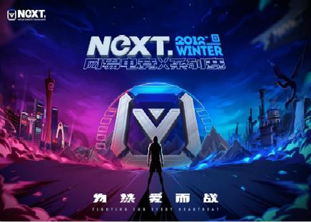 NeXT2018冬季赛开幕 赛事全面升级引领风潮
