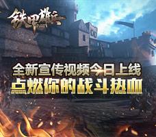 燃烧你的战斗热血 军事网游《铁甲雄兵》新宣传视频