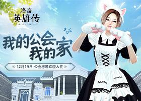 《洛奇英雄传》豪宅梦实现?公会房屋12.19登场!