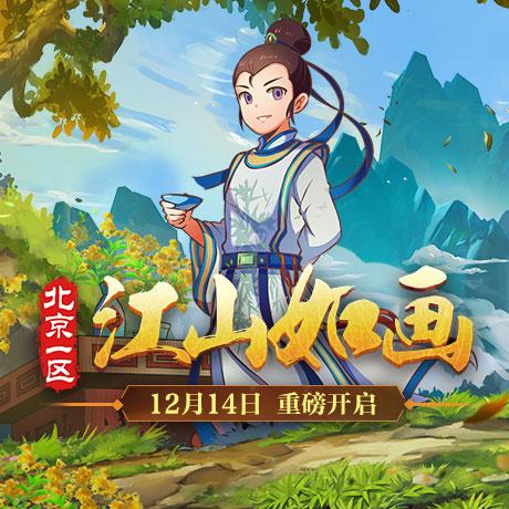 """风物于人随意好!《梦幻西游》12月新服""""江山如画""""今日开启"""