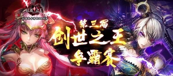 《红莲之王》第三届创世之王争霸赛上演激烈对决