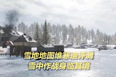 雪地地图维寒迪评测:雪中作战身临其境