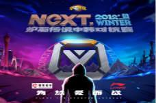 网易电竞NeXT冬季赛,炉石传说线上赛精彩时刻