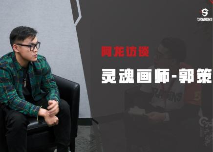 上海龙之队专访画手郭策:期待龙之队能够打进季后赛
