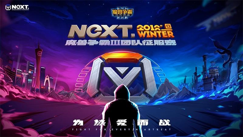 【NeXT】《魔兽争霸III》团队征服赛线上预选赛激战正酣!