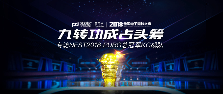 九转功成占头筹--专访NEST2018--PUBG总冠军KG战队