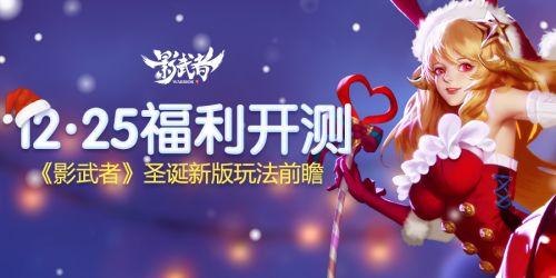 《影武者》圣诞新版玩法前瞻  12·25福利开测