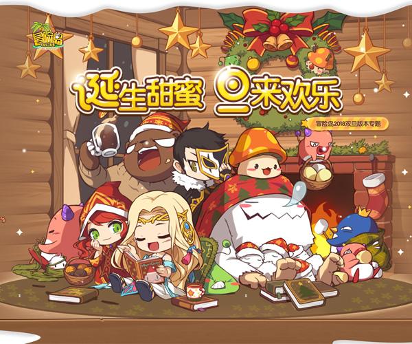 甜蜜满溢《冒险岛》,参与活动圣诞礼包套装免费领!