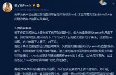 桃叽在守望解说台疑言辞不当 老陈微博向同事开启原始暴怒?