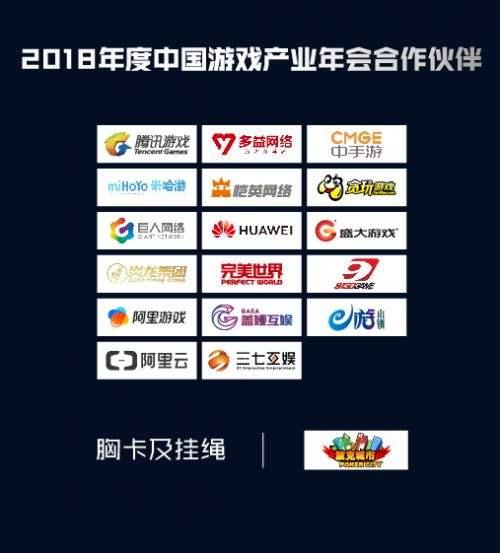 凝聚共识 增强信心!2018年度中国游戏产业年会今日开幕
