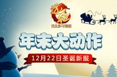 年末大动作:远征圣诞福利新服12月22日强势开启