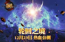 《魔域》12.23公测和兄弟一起挑战BOSS!