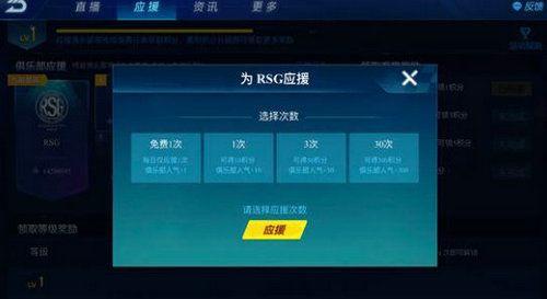 qq飞车手游俱乐部应援怎么买更划算 俱乐部应援付费技巧