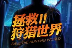 《怪物猎人OL》2018年度狩猎回顾 荣誉点PK谁是王者!