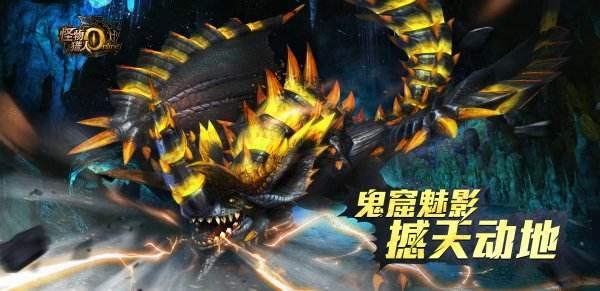 《怪物猎人OL》黑穿龙登场!来自地底的恐怖挑战!