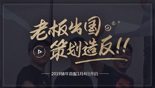 激情2019,《远征》新年首服福利提前曝光!