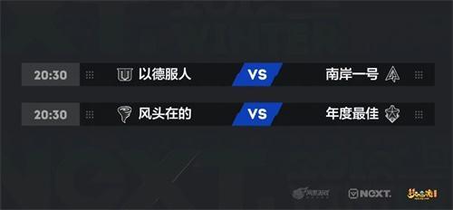 NeXT梦幻西游公会赛第三日:风头在的、年度最佳取得败者组胜利