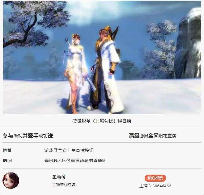 【网恋选我】主播带你飞,上《笑傲江湖OL》相亲啦!