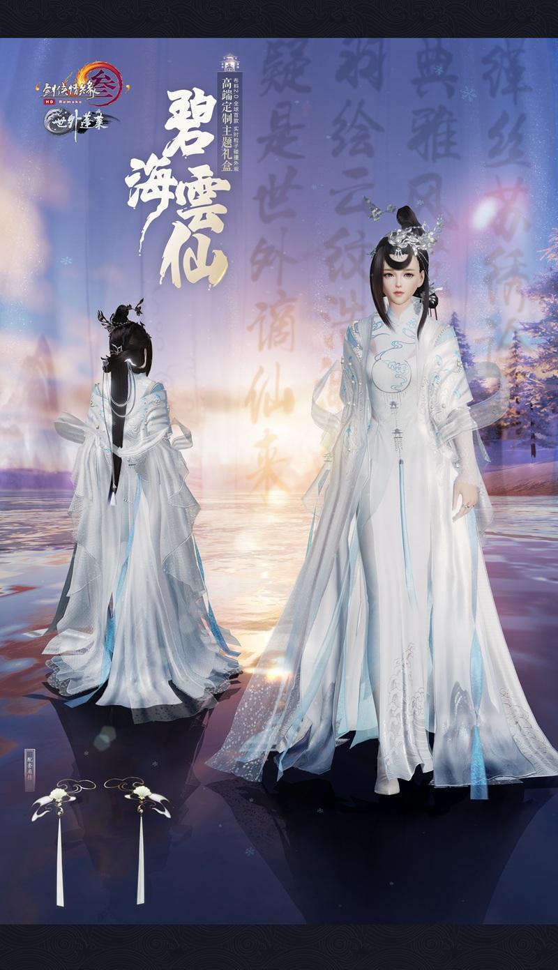 《剑网3》首款高定今日发售 连帽棉袄与源明雅同款外观登场