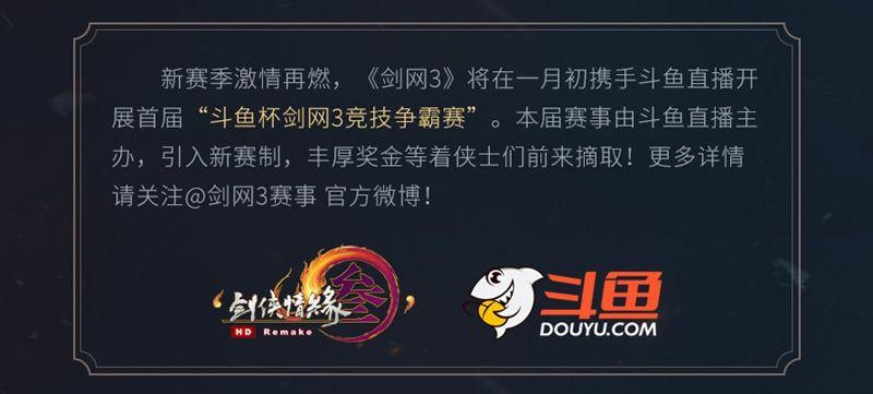 《剑网3》名剑大会新赛季开启 阵营拍卖功能上线