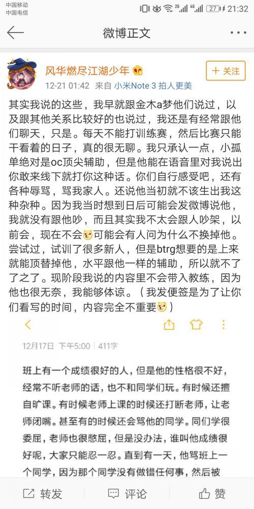 OC八强赛当头 BTRG主T小正太离队后曝光队友队霸、代练丑事