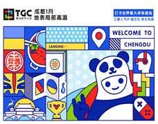 <b>2019TGC腾讯数字文创节</b>