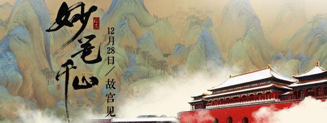 《绘真·妙笔千山》故宫发布会启幕 网易大神带你领略青绿山水