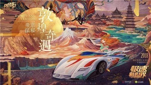极速狂飙碰撞数字文创,QQ飞车重磅亮相腾讯TGC2019