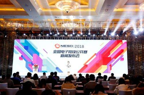 决战成都武侯 NESO2018全国电子竞技公开赛总决赛发布会盛大召开