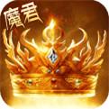 众神之王变态版下载