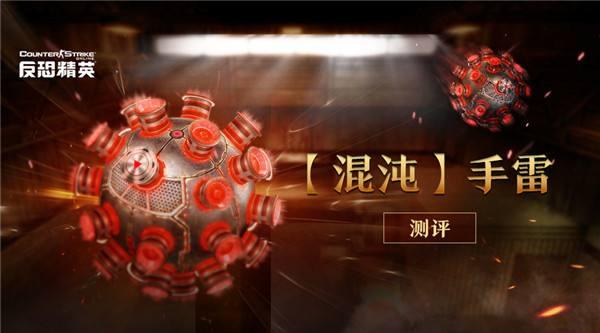 CSOL【混沌】手雷评测:无形暗器 最为致命