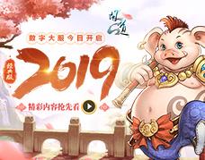 """《问道》数字大服""""2019""""福利不断 精彩视频先睹为快"""