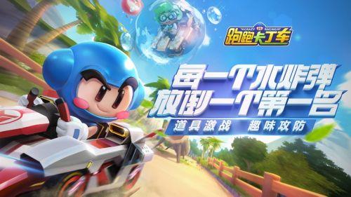 《跑跑卡丁车官方竞速版》1月4日预约开启 端游经典焕新出发