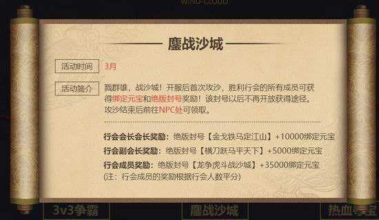 1.7瓜分10万元宝《传奇世界》畅爽新区预注册开启