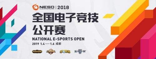 NESO2018总决赛首日小组赛战罢 淘汰赛即将上演