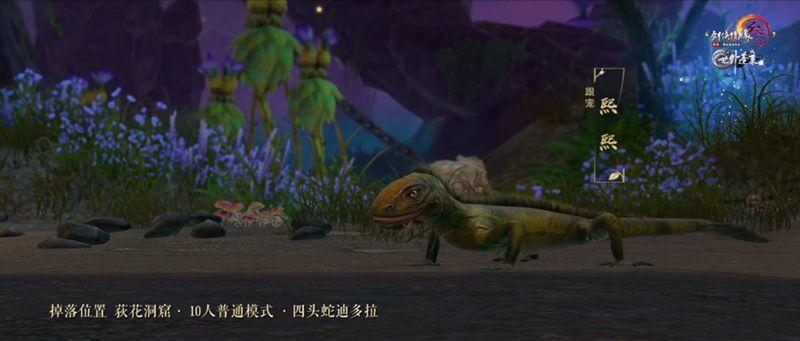 《剑网3》全新挑战本今日开放 珍稀掉落召唤神龙