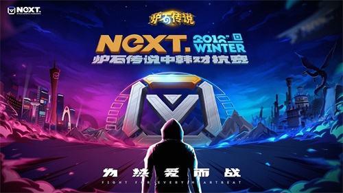 【NeXT冬季赛】炉石传说精彩回顾:中韩激战!