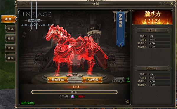 神兽需养成 37《血盟荣耀》神骑技能揭秘