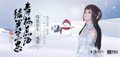 天刀手游天命站上线 国风嘉年华1.20启动