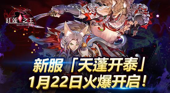 """《红莲之王》1.22新服贺岁 """"合体技""""新玩法前瞻"""