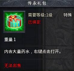 《传奇永恒》新服【傲世】今日14时震撼降临