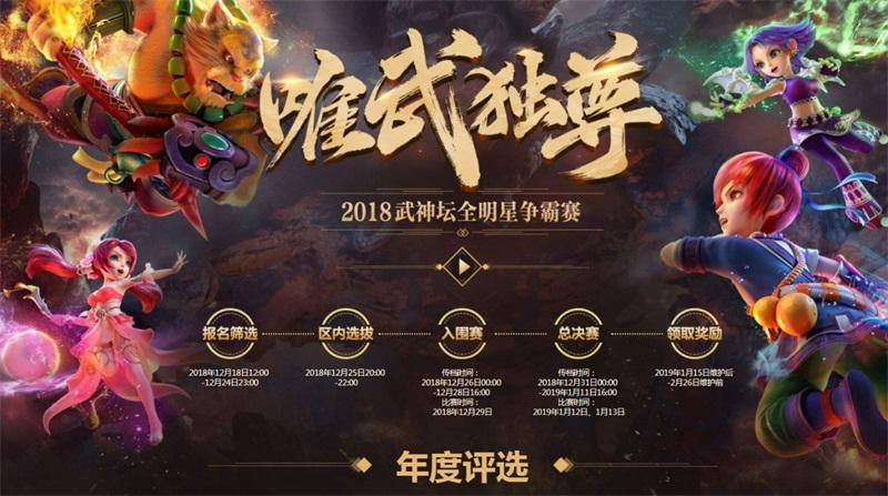 年度MVP出炉!《梦幻西游》电脑版武神坛明星赛亮点前瞻