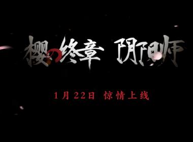 <b>逆战年度僵尸猎场 樱的终章:阴阳师 1月22日惊情上线!</b>