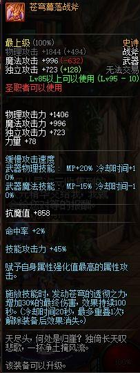 DNF<a href='http://twdof.cn'>dnf私服官网 圣职者</a>95级史诗武器一览 外观特效属性