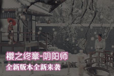 逆战樱之终章-阴阳师 全新版本全新来袭