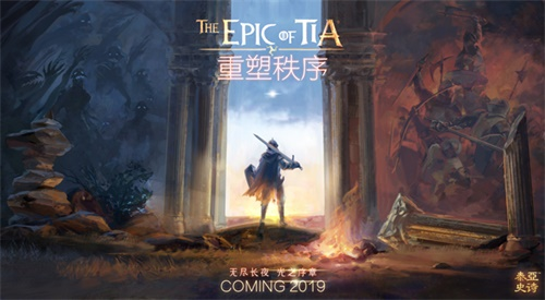 探索全新中古世界  《泰亚史诗》全新版本今日上线