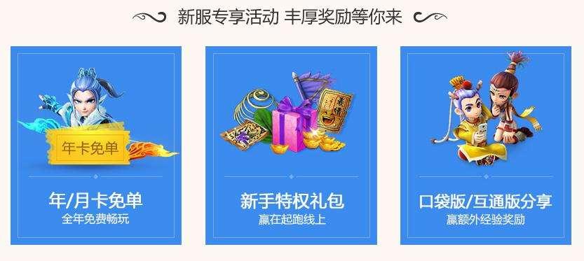 """天降祥瑞紫气来!《梦幻西游》电脑版1月新服""""紫气东来""""明日开启"""