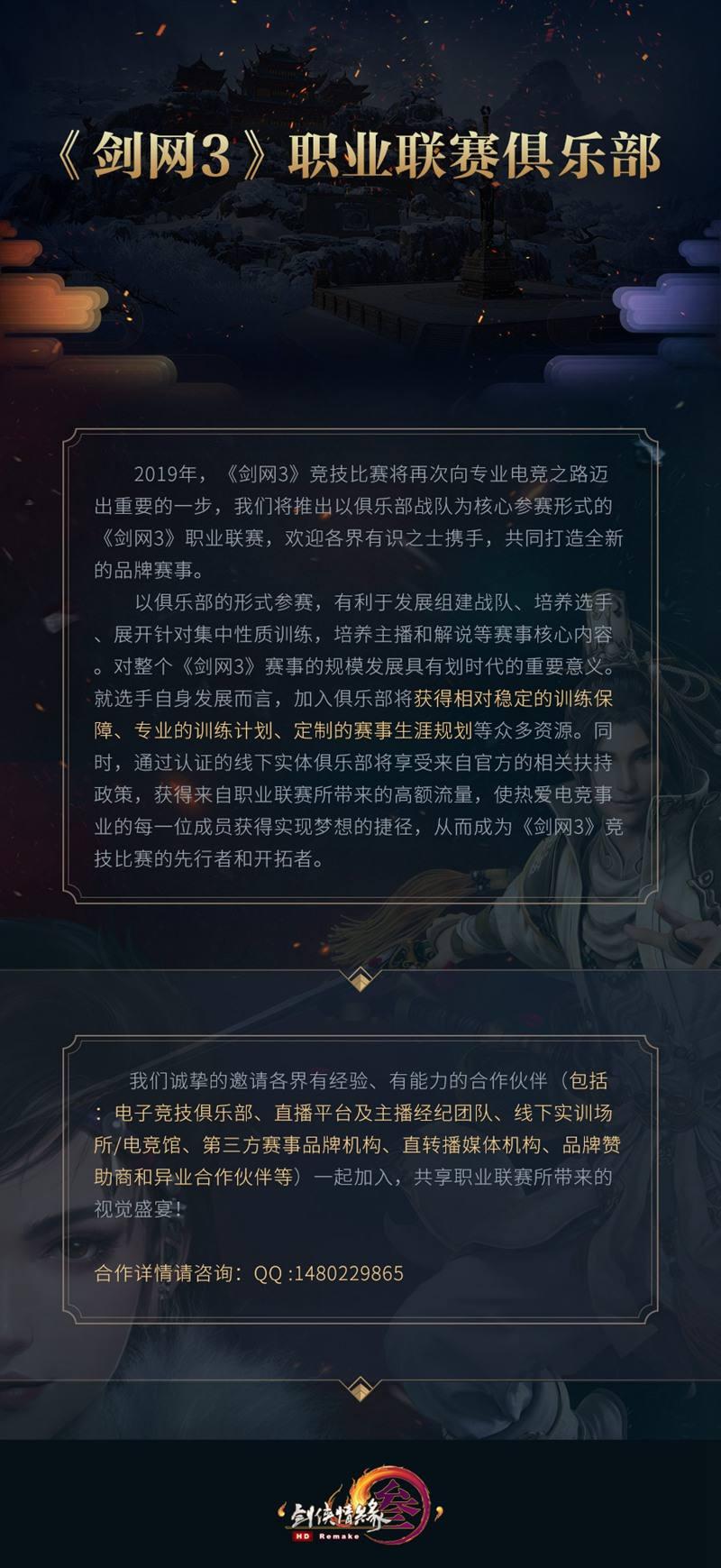《剑网3》100级首场赛事来袭  斗鱼杯宣布开幕